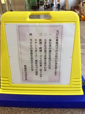 ダンス使用禁止に王手か?関東ダンサーがこよなく愛する練習場所「安田ビル」に警告の張り紙が