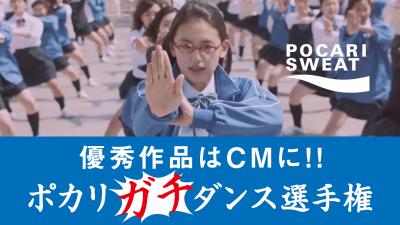 [ 賞金10万円!] 優秀作品はCMに!!「ポカリガチダンス選手権」MixChannel上でスタート!