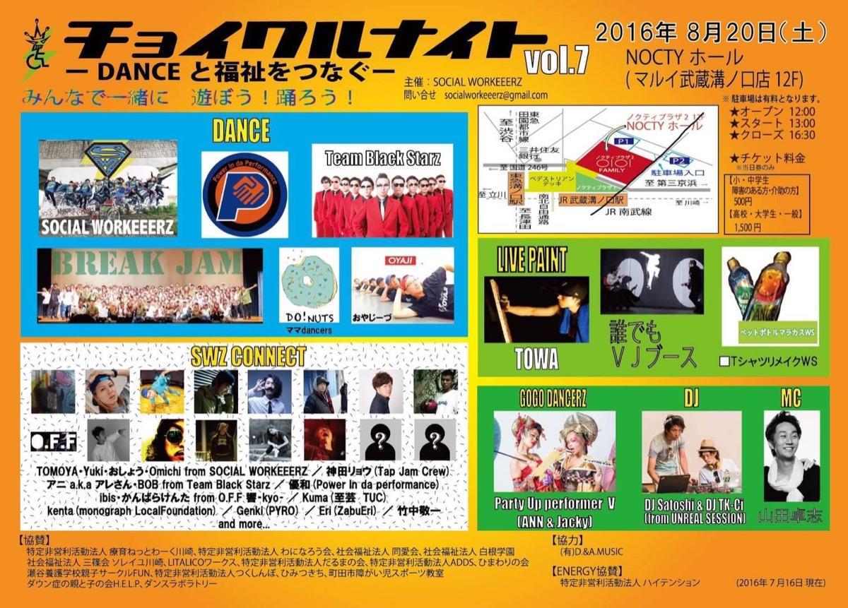 SOCIAL WORKEEERZが主催する年に一度のダンスイベント 「チョイワルナイト」!!