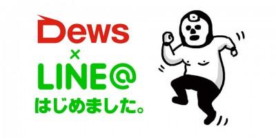 DewsがLINE@に登場!ストリート ニュースを毎日お届け!