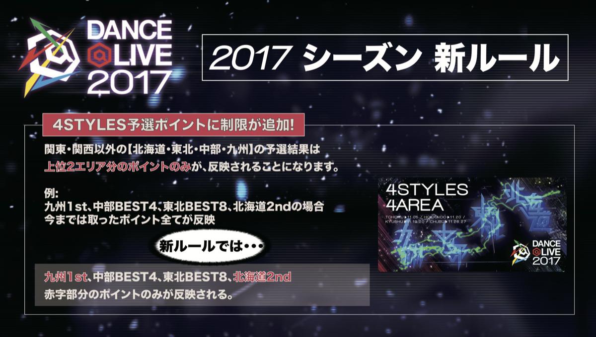 DANCE@LIVE 2017