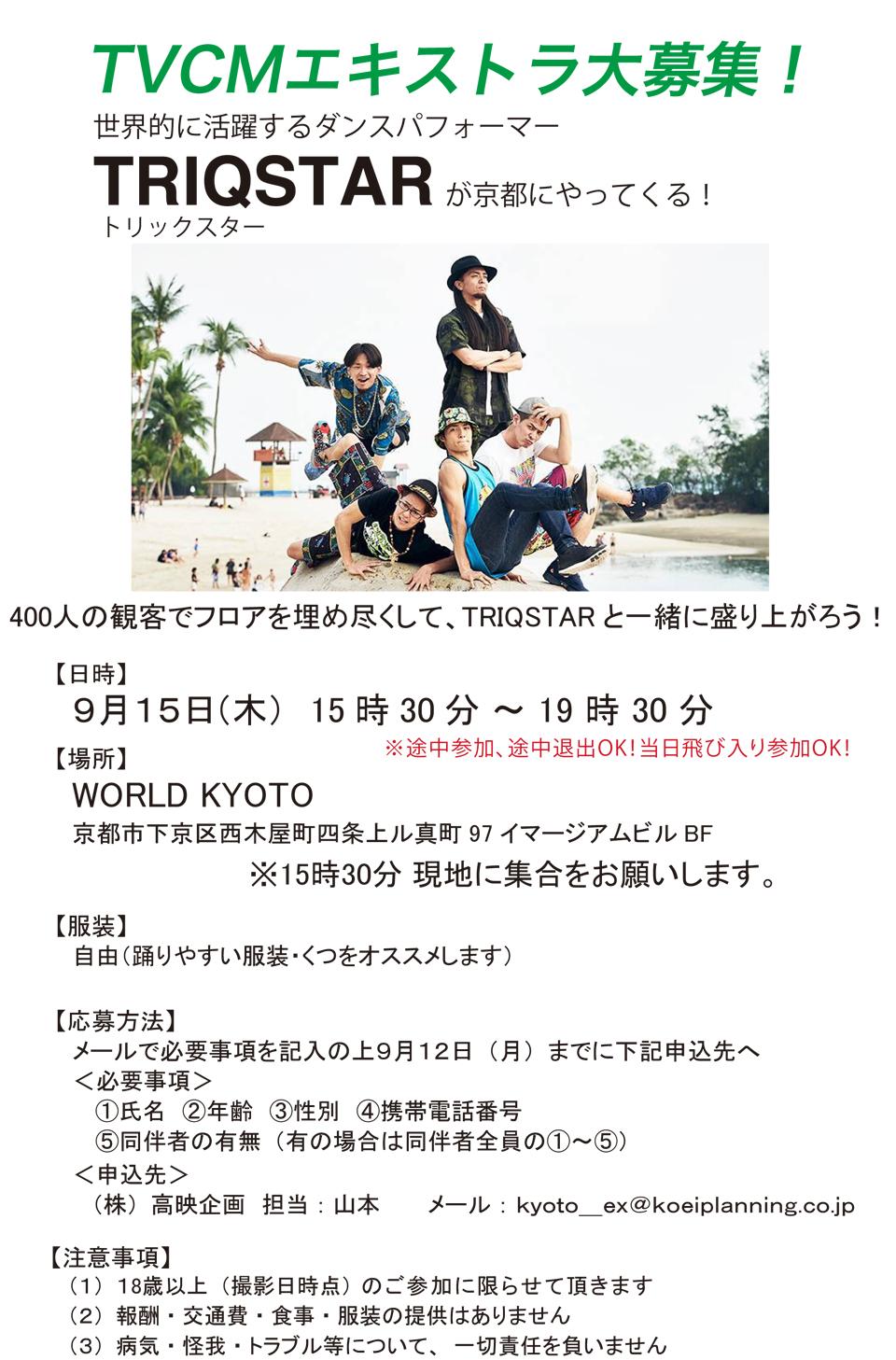 TRIQSTARが京都でCM撮影。9月13日と9月15日にエキストラを大募集