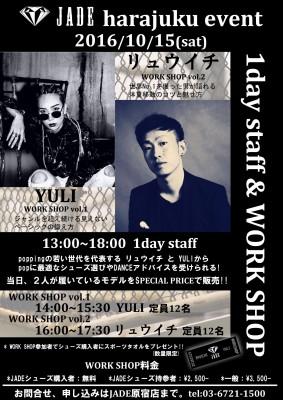 JADE 1Day Staff&WS第二弾!! 10月15日(土)JADE原宿にリュウイチ&YULIの登場!!