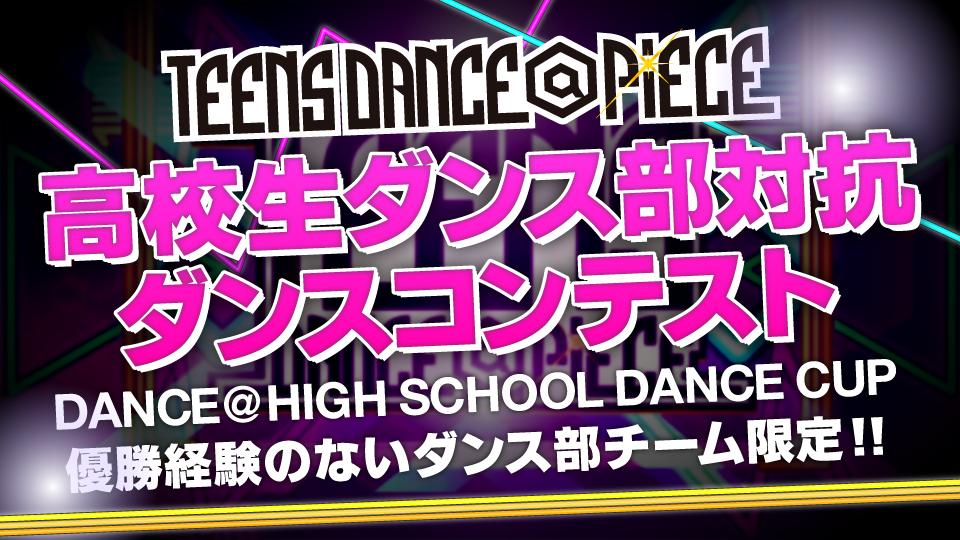 高校生,ダンス部,コンテスト