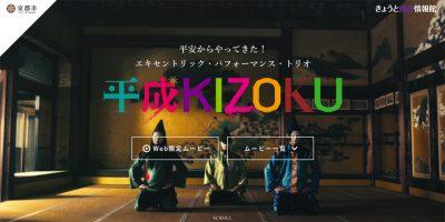 「京都市」がPRの為のTVCMにあのダンサーを直々に起用!世界遺産や名所でのダンスを披露する「平成KIZOKU」とは?