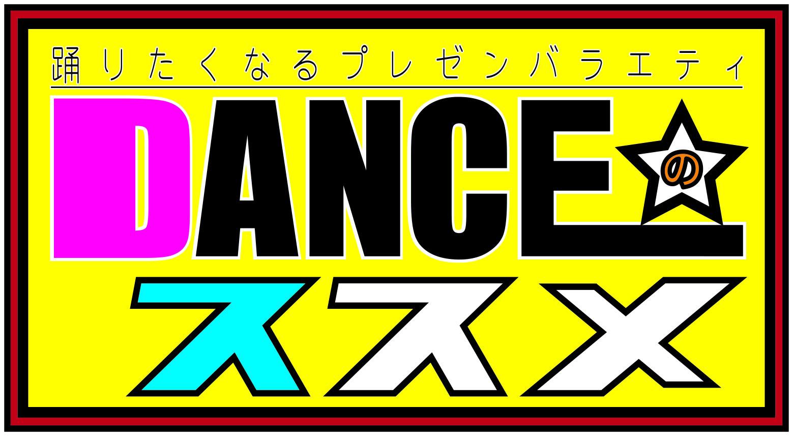 DANCEのススメ 修正データ