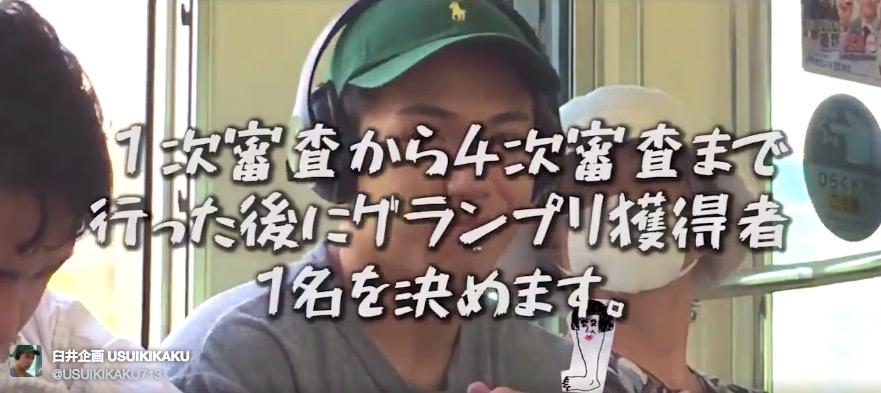 臼井企画,issei