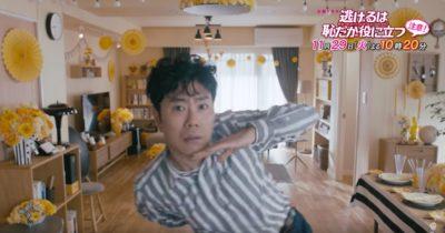 ついに公開!恋ダンス新バージョン。藤井隆のダンスのキレに注目
