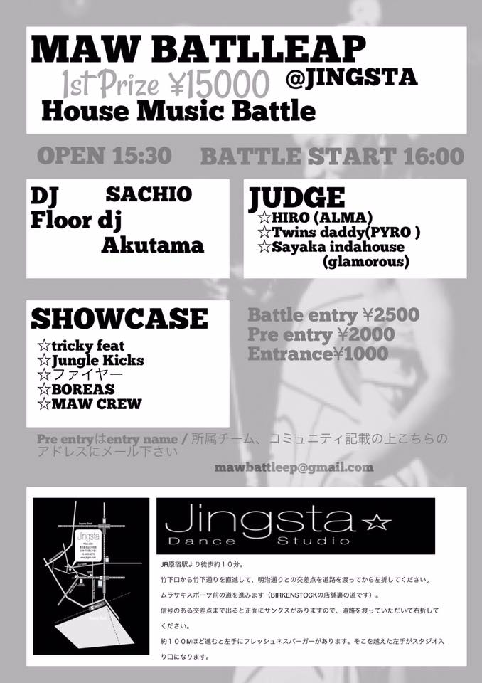 house ,battle,バトル