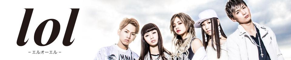 lol-エルオーエル-「 bye bye」single