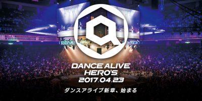 DANCE ALIVE HERO'S 2017特設サイトオープン!!