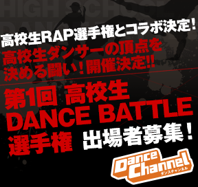 dance channel dance battle