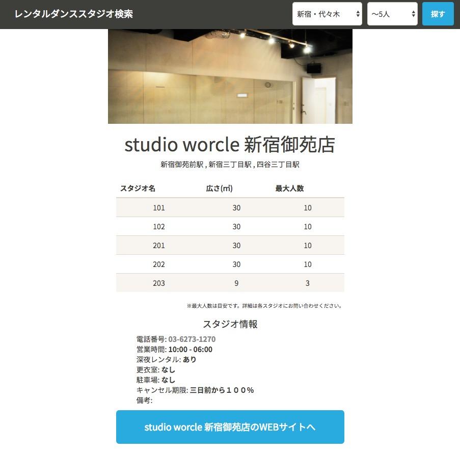 レンタルスタジオ検索