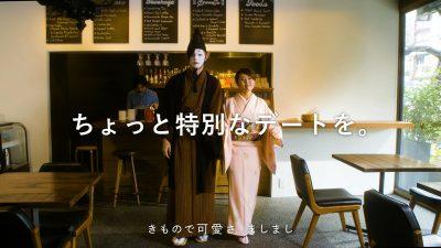 平成KIZOKUいちのイケメンが「きものでデート」。京都市が最新PR動画を公開。