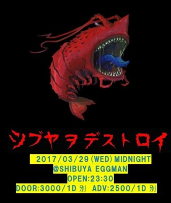 3月29日「シブヤ ヲ デストロイ」開催!スペシャルゲストにRIEHATA TRI-BEER!!!