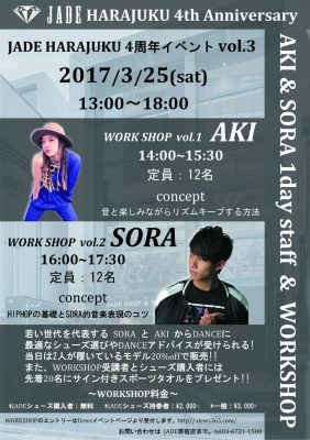 3月25日(土) JADE HARAJUKU 4th Anniversary AKI & SORA 1day staff & WORKSHOP開催!