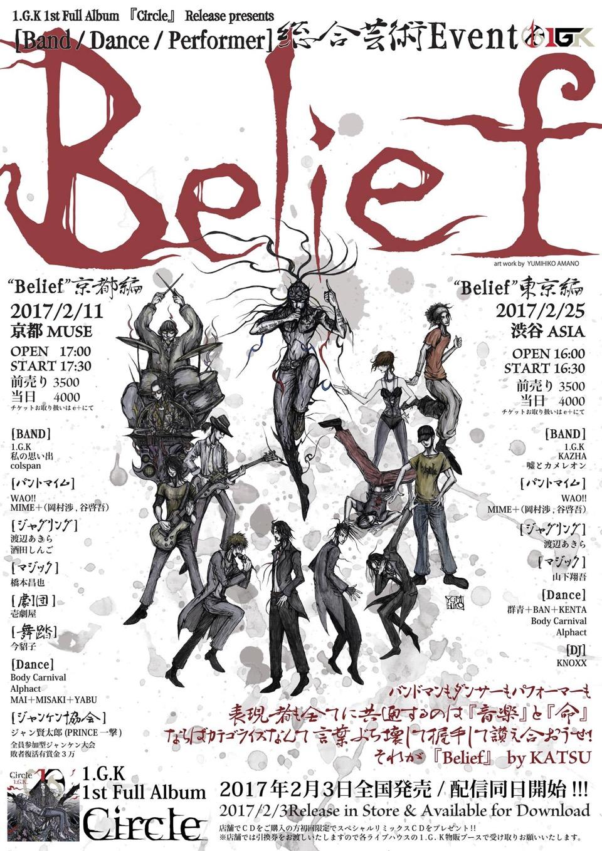 de_belief