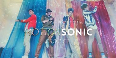 s**t kingz、YOSHIEら有名ダンサーがMOTION SONIC PROJECTでダンスパーティ!新作動画公開