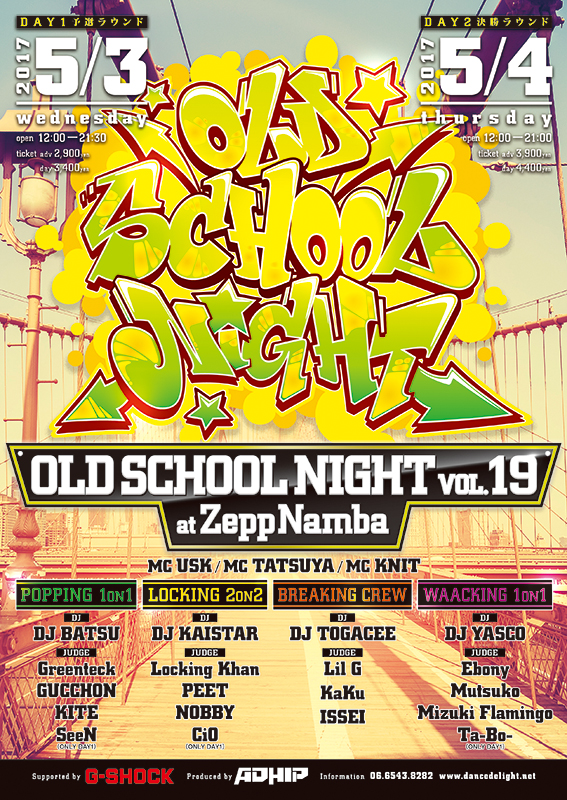 OLD SCHOOL NIGHT VOL.19