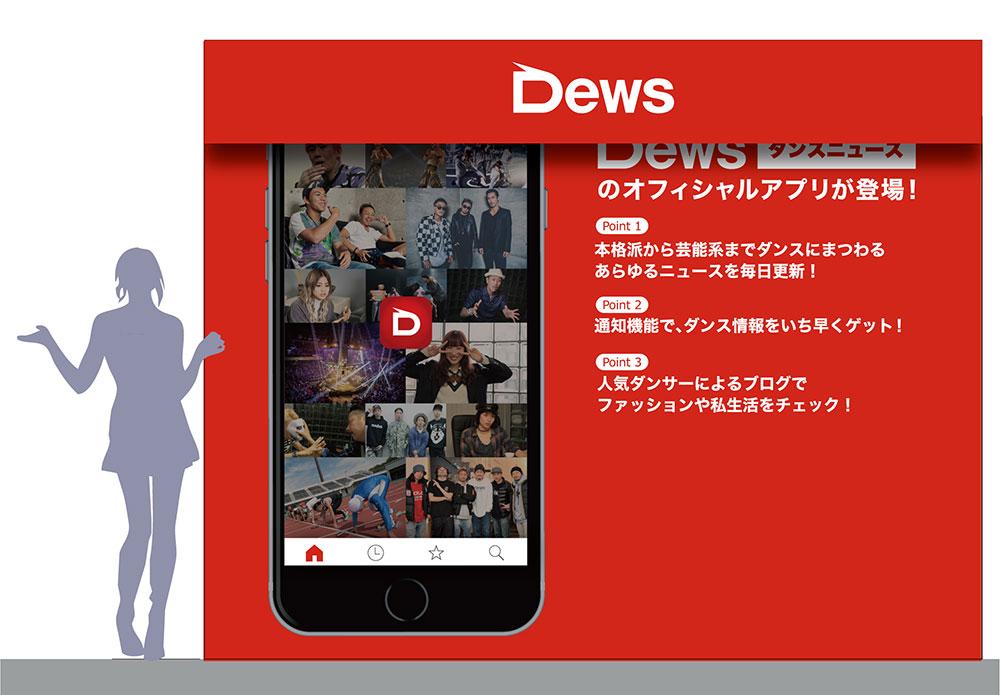 4月23日開催のDANCE ALIVE HERO'S 2017にDewsブースが登場!!アプリダウンロードで景品GET!!