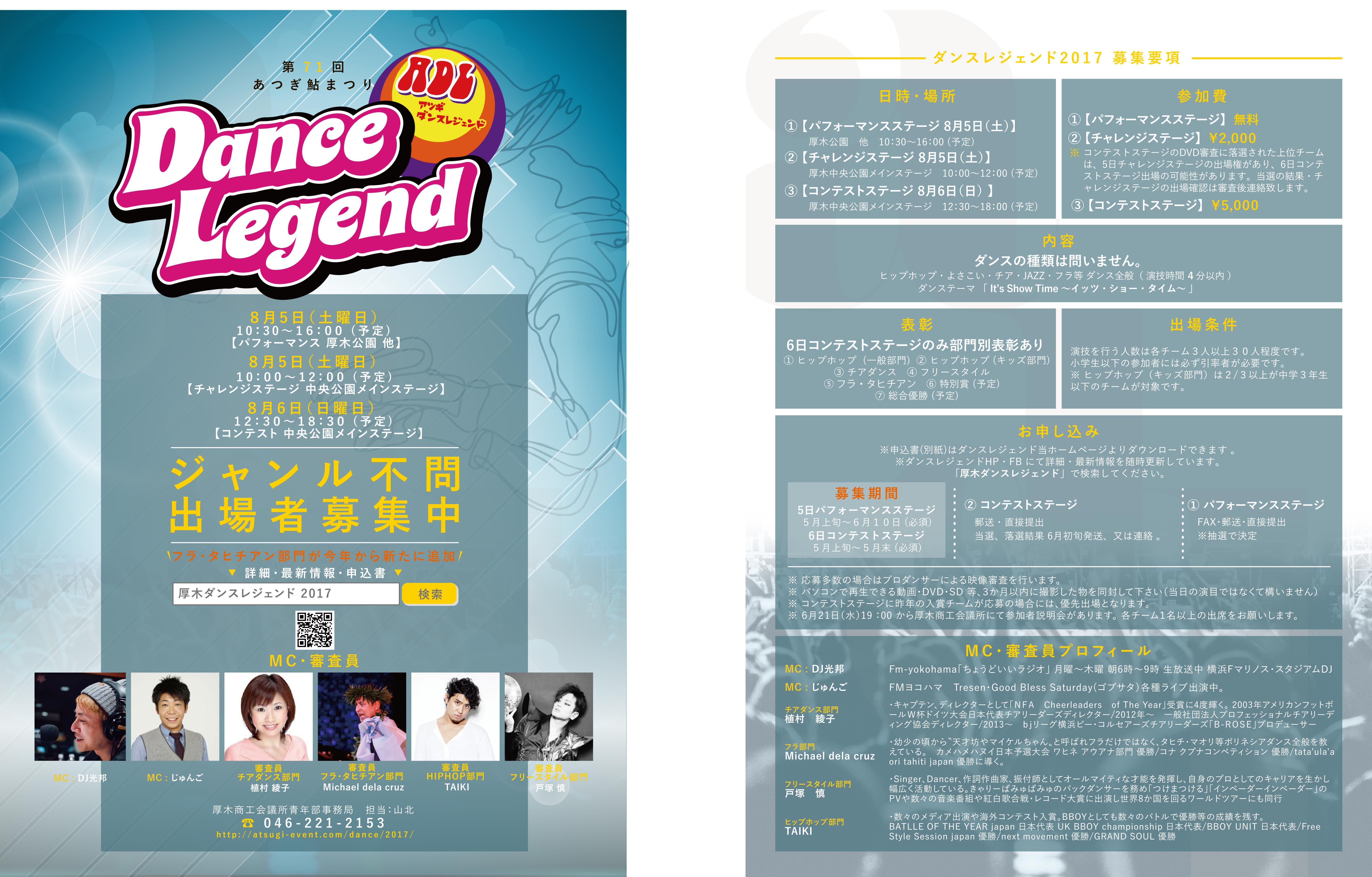 第70回あつぎ鮎まつり 厚木Dance Legend 2017