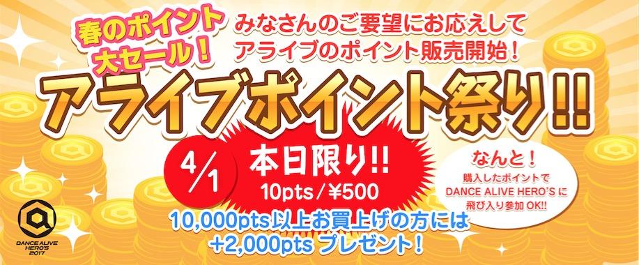 [ 4月1日限定!] 春のポイント大セール!ご要望にお応えしアライブポイント発売開始!なんと500円で10pt獲得。