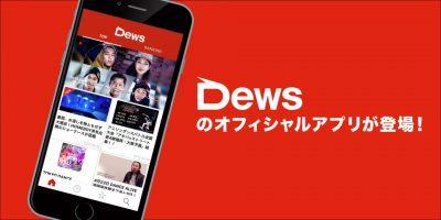 通知、お気に入り、カテゴリー機能でさらに快適に!ダンスニュースメディアDewsにスマートフォン向けアプリが登場!