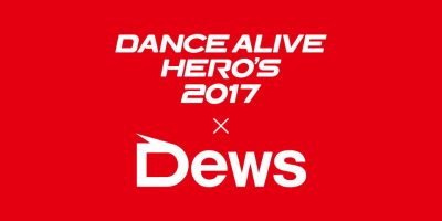 「DANCE ALIVE HERO'S 2017」の結果をリアルタイムでお届け!Dews特設サイト公開!