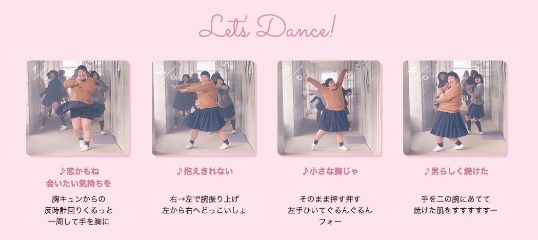 想像以上にダンスが上手い!ゆりやんレトリィバァ「恋する肌キュン」でキレキレの乙女ダンス。