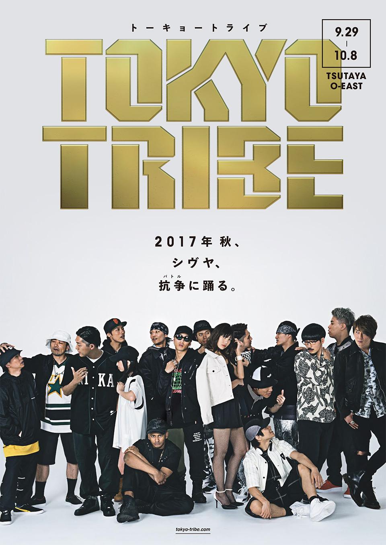 Beat Buddy Boi 伊藤今人 梅棒 TOKYO TRIBE