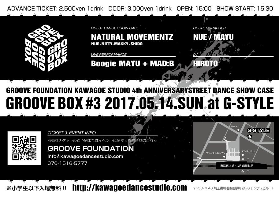 グルーヴファンデーションスタジオを移転して4周年の記念すべきイベント<GROOVE BOX #3>