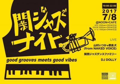 Be-Bopを楽しむ ~JAZZで踊る2週間「Be-Bopイベントウィーク」7/8(日) 関ジャズナイト