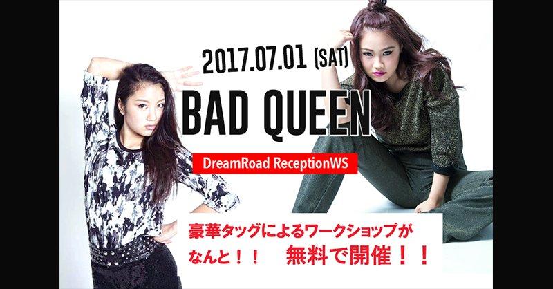 関西コレクションエンターテイメントプロデュース DreamRoad レセプションワークショップ 開催!!