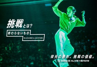 KAZANE(LUCIFER)にとっての挑戦とは? 「DANCE ALIVE HERO'S」新シーズン特集。