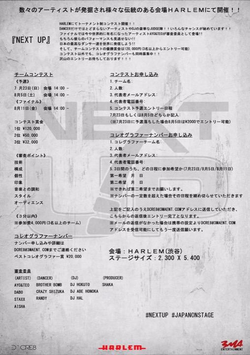 HARLEMにてトーナメント制コンテスト開催!!『NEXT UP』