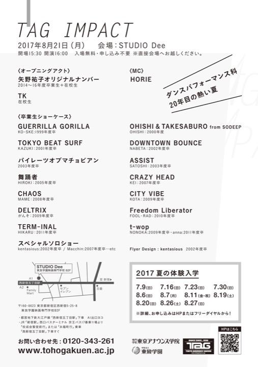 場料無料!?夏の超ビックイベント、20年目に突入する東京アナウンス学院ダンスパフォーマンス科が仕掛ける熱い夏!!