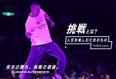 HJM(Preppy)にとっての挑戦とは? 「DANCE ALIVE HERO'S」新シーズン特集