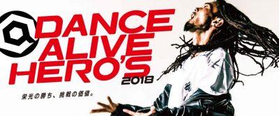 ポイントランキングシステム廃止などルールが大幅に改正。遂に『DANCE ALIVE HERO'S 2018』4STYLESの新ルールが発表!