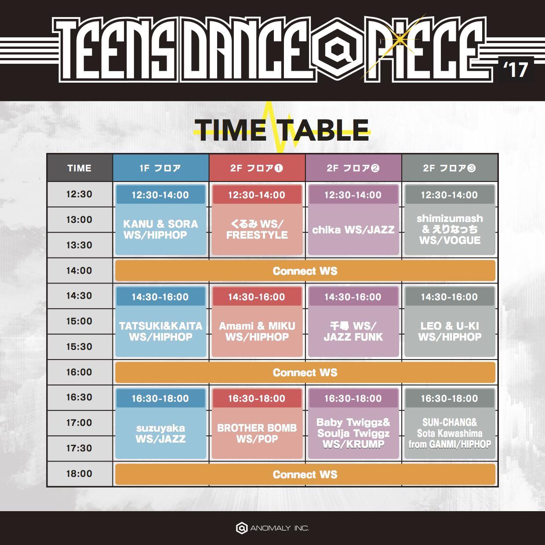 10月8日開催! TEENS DANCE@PIECE 2017。 今年は新しい形の豪華WSイベント!?