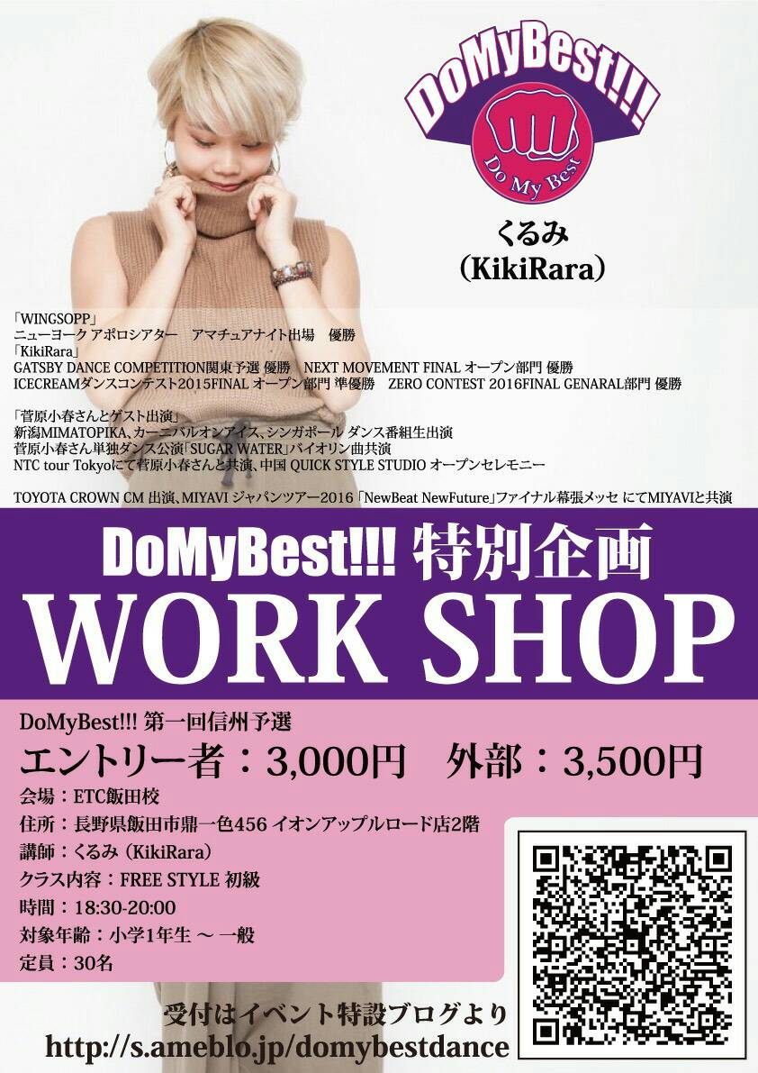 BearKnuckleの龍太-Ryota-が主催するキッズダンスコンテスト 「DoMyBest!!!」  オーガナイザー自身が、プレイヤ