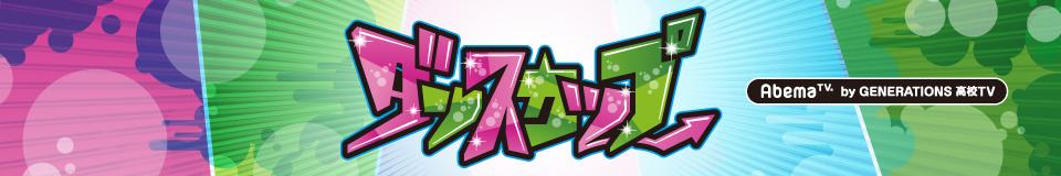 全国青春ダンスカップ By GENERATIONS高校TV_トップ
