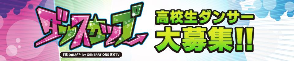 全国青春ダンスカップ By GENERATIONS高校TV_シングル