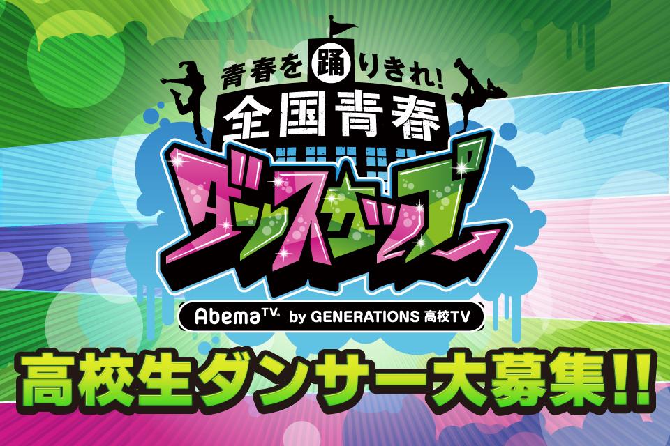 全国青春ダンスカップ By GENERATIONS高校TV_レクタングル
