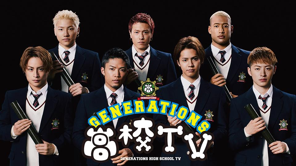 全国青春ダンスカップ By GENERATIONS高校TV