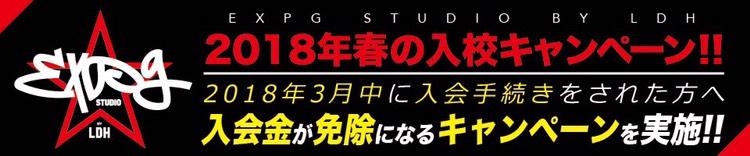 EXPG 春キャンペーン