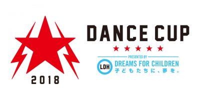 子どもたちに夢を提供するダンスコンテスト「DANCE CUP 2018」を今年も全国で開催!絶賛エントリー受付中!