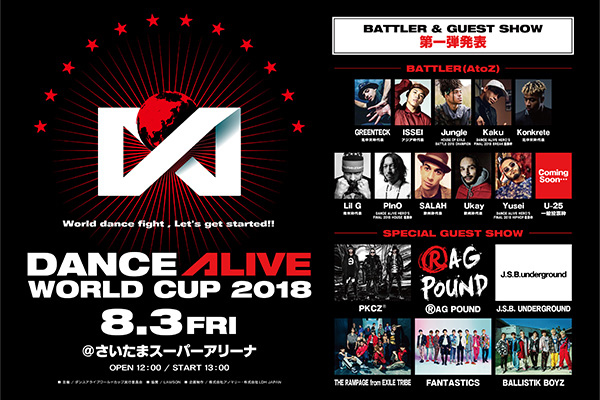 ダンスバトル世界大会が日本初開催!「DANCE ALIVE WORLD CUP 2018」の第二弾情報が解禁!