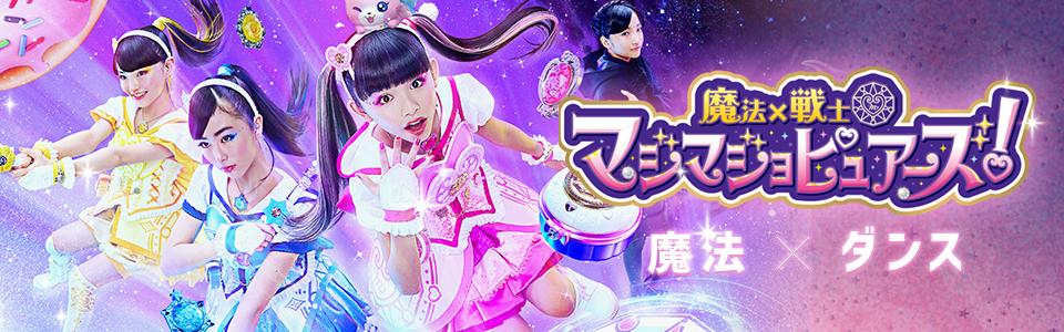 魔法×戦士 マジマジョピュアーズ!