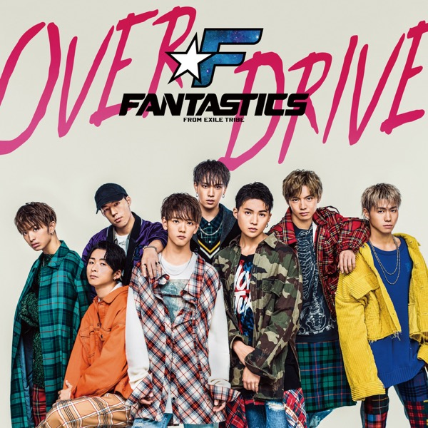 EXILE TRIBE期待の新星 FANTASTICS from EXILE TRIBE!デビューシングル「OVER DRIVE」ミュージックビデオ解禁!
