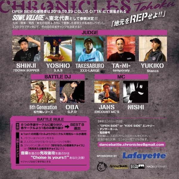 CHRONICLES TOHOKU Supported by Lafayette